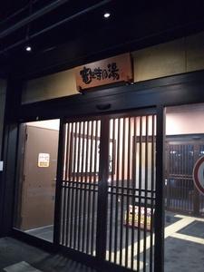 180227ryusenji.jpg