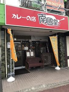 190209_01nangokudo.jpg