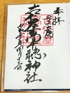 190626_koniya05.jpg