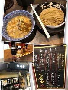 200917_03rokurinsha.jpg